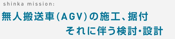 無人搬送車(AGV)の施工、据付それに伴う検討・設計